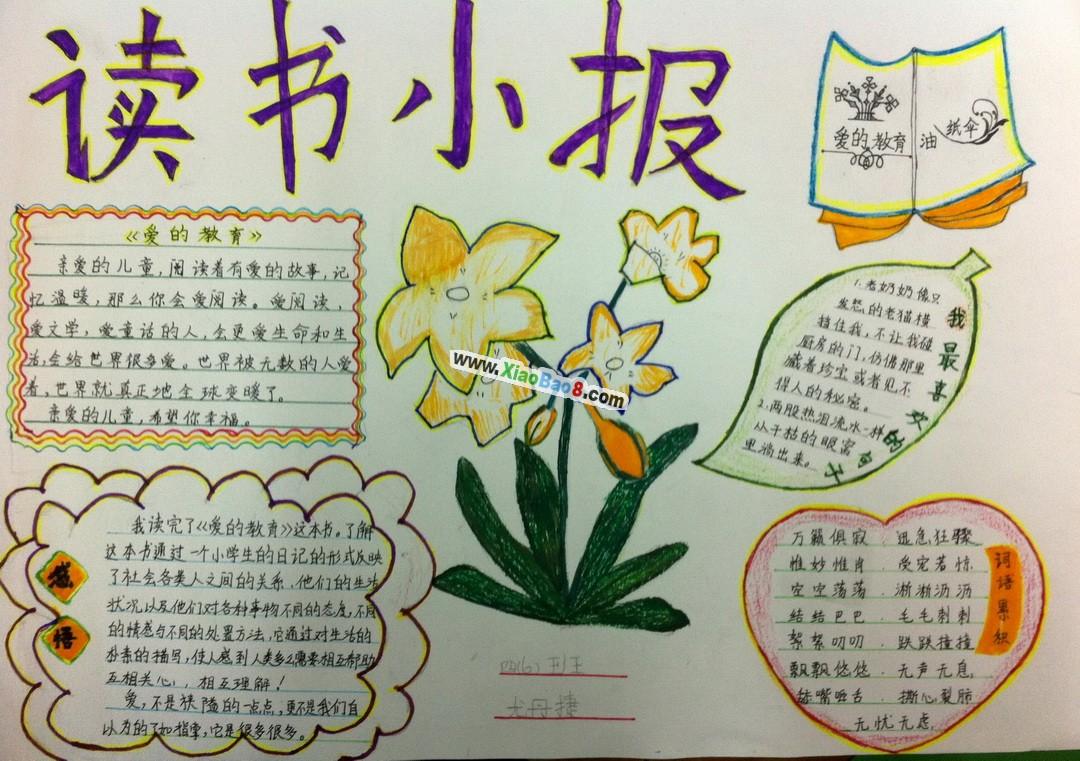 笑傲江湖第二季白鸽刘亮玩《绑架》 谁呀咋地了小品爆红(2 10