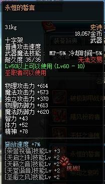 DNF圣骑士刷安徒恩副本推荐史诗武器介绍 4