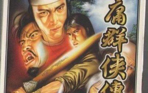 金庸群侠传》一壶酒、一把剑、一个拳套那便是我一生的武侠梦