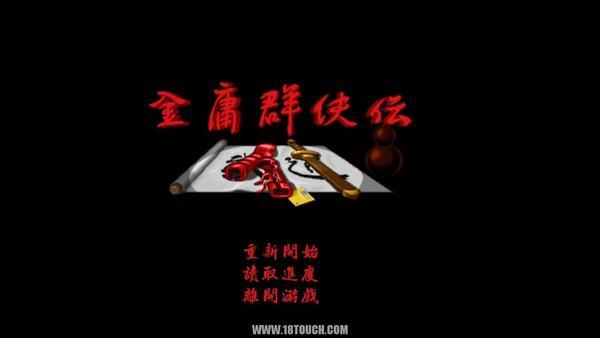 金庸群侠传》一壶酒、一把剑、一个拳套那便是我一生的武侠梦 2