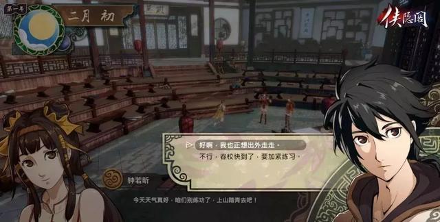 仙剑》+《金庸群侠传》=这款国产武侠养成游戏2019年上市 3