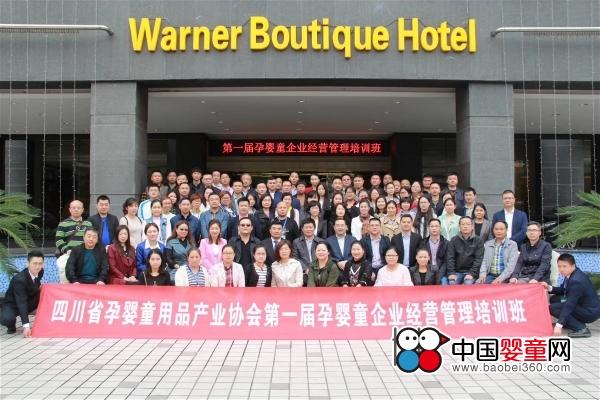 四川孕婴童协会企业管理培训班开班 欢迎13家新会员加入协会 3