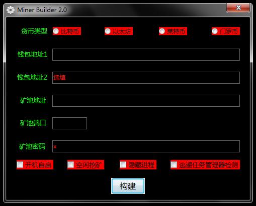 黑客流 零基础数字货币挖矿玩法【附软件】 2