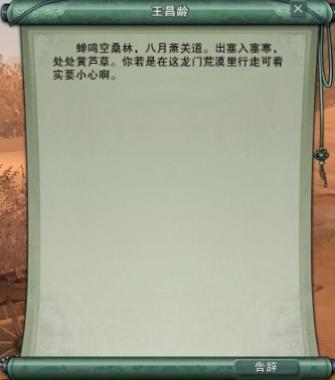 剑网3中的历史人物七绝圣手王昌龄 11