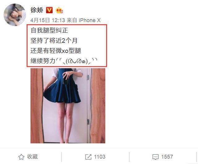 徐娇拼命矫正XO型腿穿黑丝袜变御姐网友却说镜子都P变形了!
