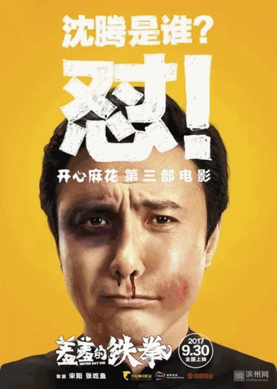 开心麻花团队话剧版《羞羞的铁拳》将登上滨州大剧院舞台 1