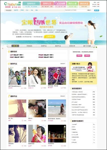 尼康与宝宝树育儿网站携手启动儿童摄影评选活动 1
