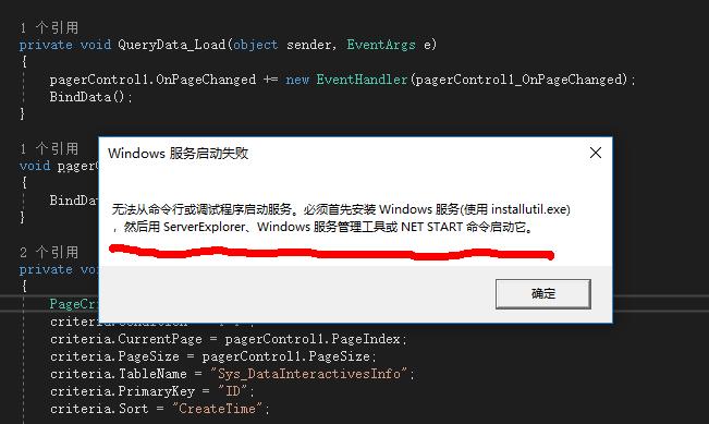 直接调试Windows服务提示
