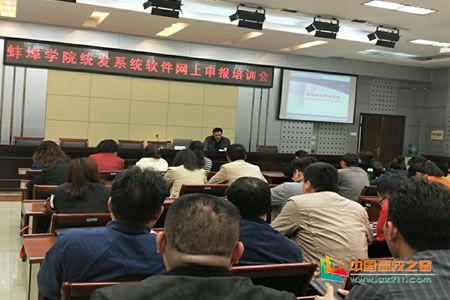 蚌埠学院举办收入统发管理系统软件网上申报培训 1