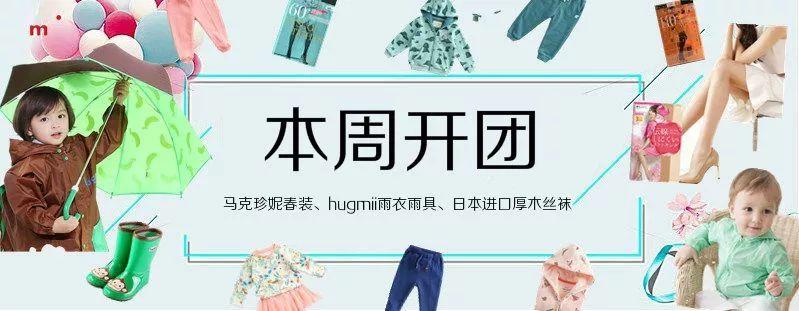 瘦腿美腿厚木丝袜日本进口妈妈必备+给孩子的hugmii雨衣、雨伞、雨靴开团 1