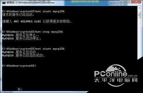 win7启动关闭mysql数据库服务的教程