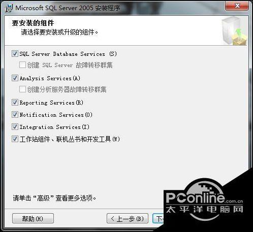 在Win7系统中安装sql2005数据库的方法 6