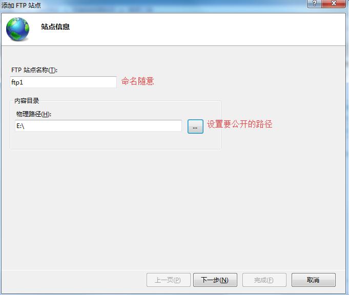 Windows搭建FTP服务器的图文教程