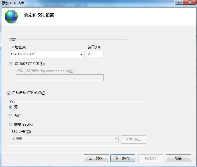 Windows搭建FTP服务器的图文教程,5步操作 1