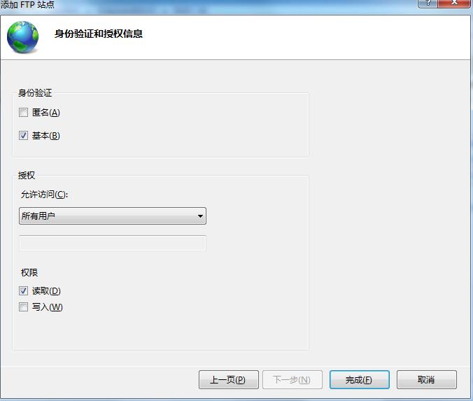 Windows搭建FTP服务器的图文教程,5步操作 2