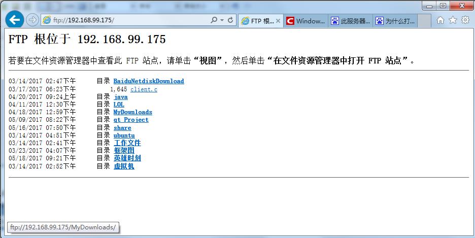 Windows搭建FTP服务器的图文教程,5步操作 6