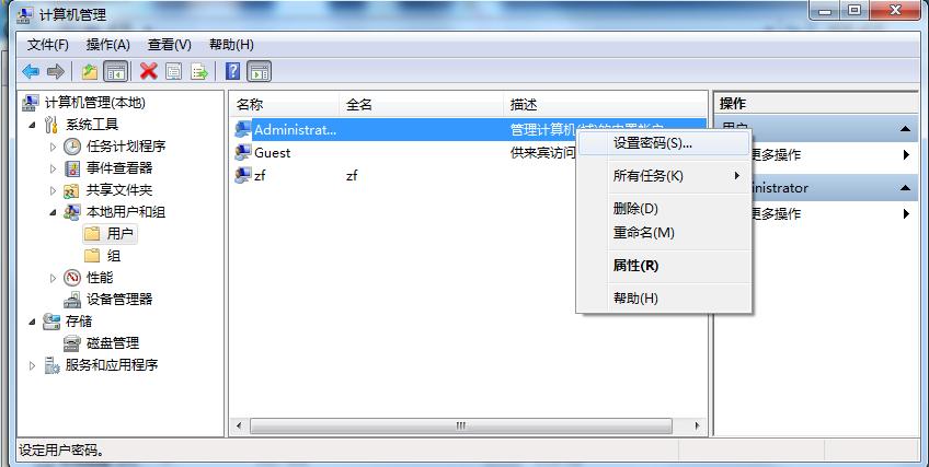 Windows搭建FTP服务器的图文教程,5步操作 5