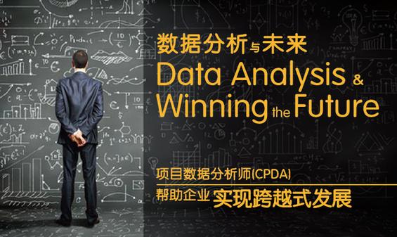 我是如何用大数据分析赋能传统企业的 1