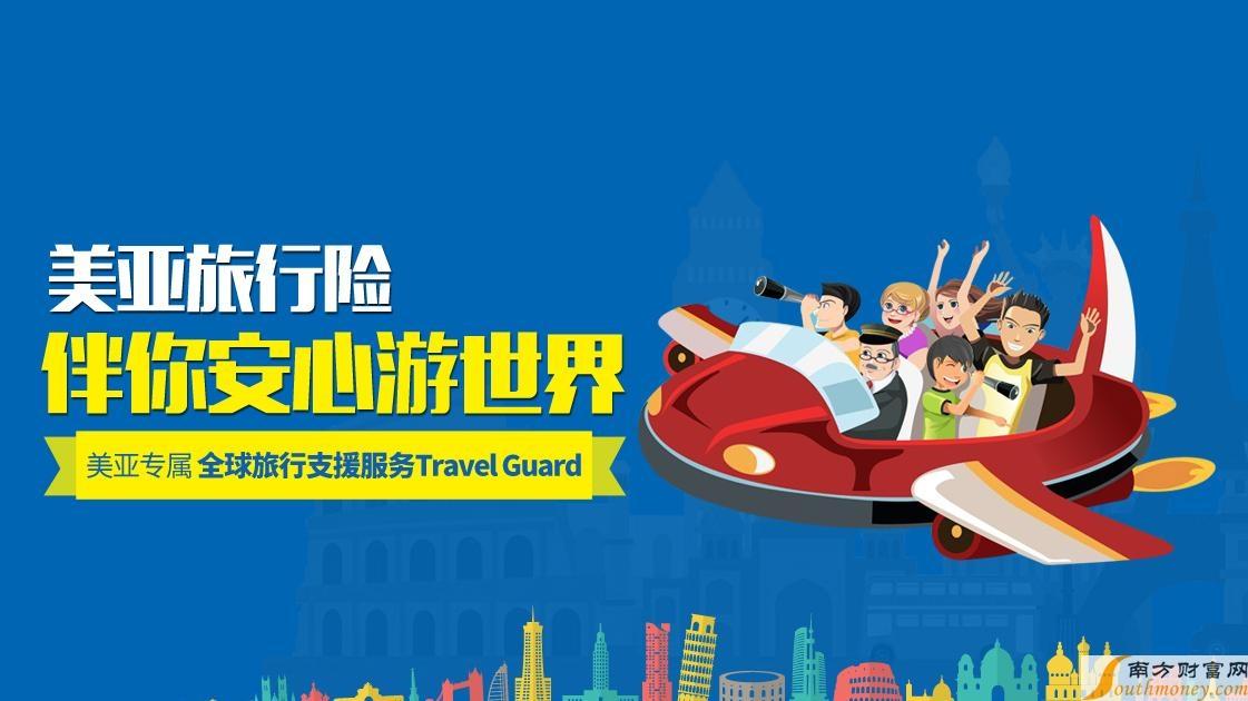 安馒保险网招聘:旅行险销售代表的多个职位 TBO商情通 2