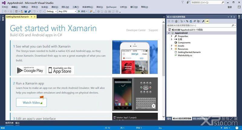 微软宣布Visual Studio和Xamarin现已支持为苹果iOS11开发应用 3