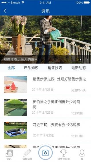 """网传""""微信将加强管制微信群二维码将取消""""官方辟谣 3"""