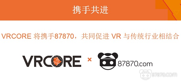 VRCORE创始人兼CEO刘品杉:链接全球开发者共建VR生态圈 3