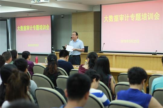 """市审计局举办2018年""""大数据审计""""专题培训"""