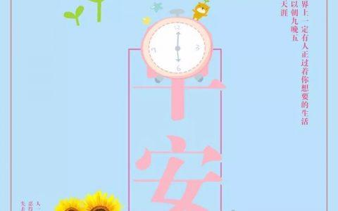 微信早安励志心语 早安图片正能量励志带字