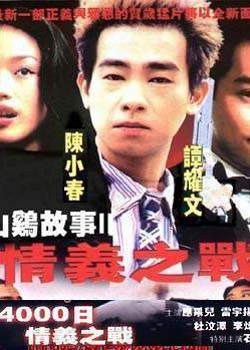 这些以庙街命名的电影刘德华的这部最为出名! 9