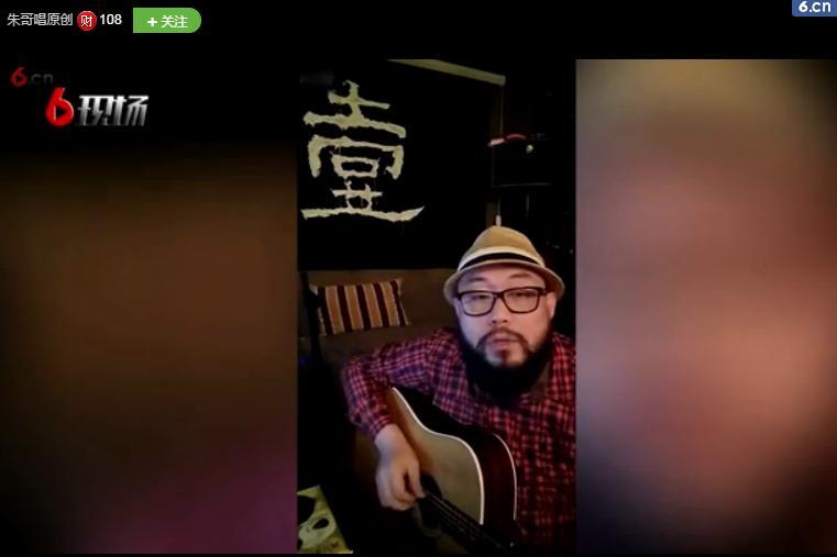 六间房直播惊现笑傲江湖选手朱哥 10