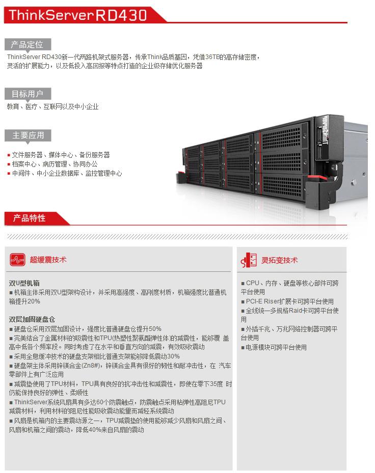 联想万全服务器打造湖北邮政数据库营销平台 9