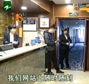 外出旅游网上订好酒店 到地方被告知房间住满睡大厅 10
