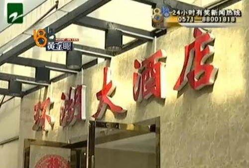 外出旅游网上订好酒店 到地方被告知房间住满睡大厅 2