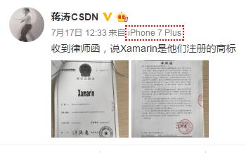 微软Xamarin商标被抢注 还被拿做勒索工具 1