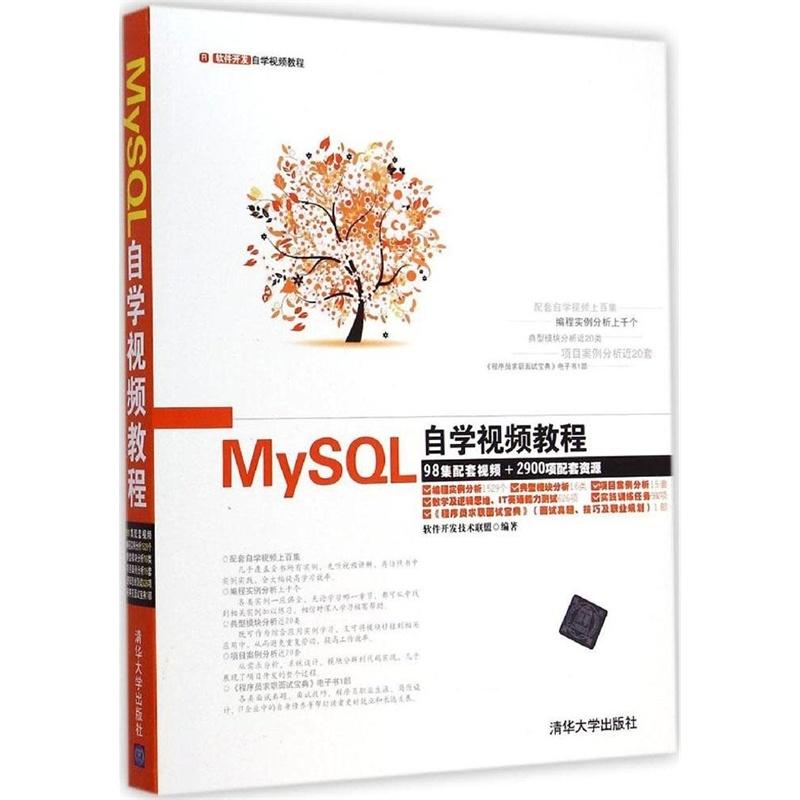java数据库该怎么学习学的好乱啊我看mysql的教程他有涉及到其他的东西根本就不会 1