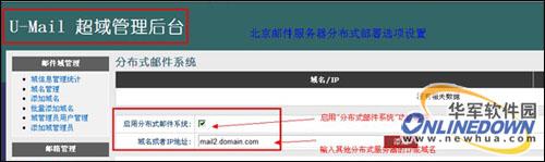 """U-Mail邮件服务器软件为企业分支""""搭桥 1"""