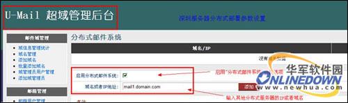 """U-Mail邮件服务器软件为企业分支""""搭桥 2"""