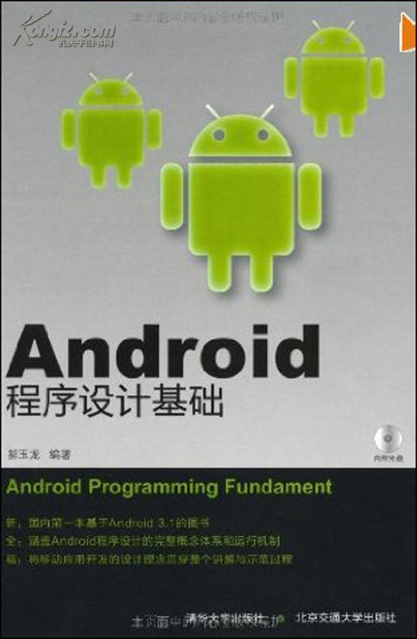 教程:如何在Windows下搭建Android开发环境