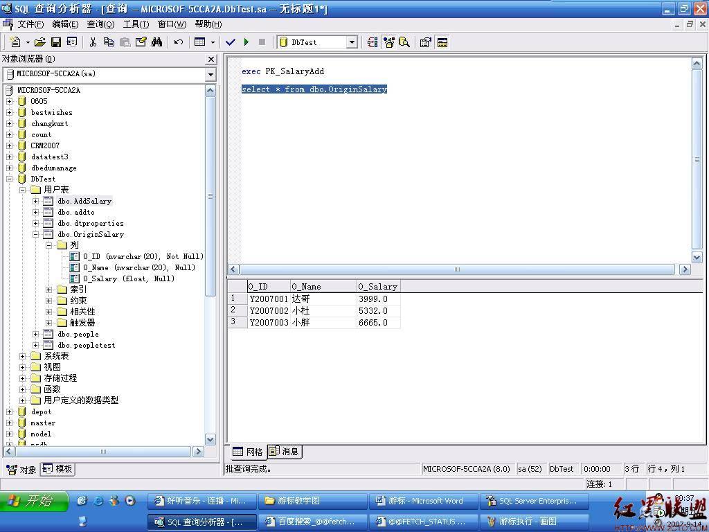 经典SQL语句大全 2