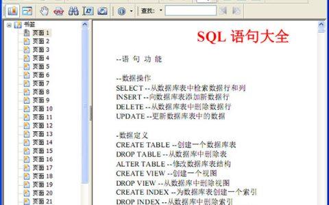 经典SQL语句大全
