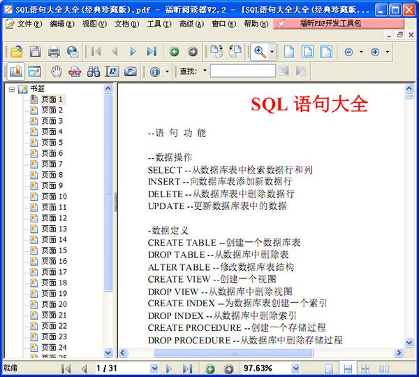 经典SQL语句大全 1