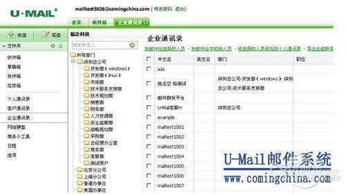 U-Mail邮件服务器轻松搞定企业多域通讯录共享 10