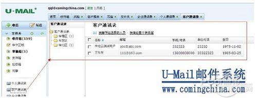 U-Mail邮件服务器轻松搞定企业多域通讯录共享 12