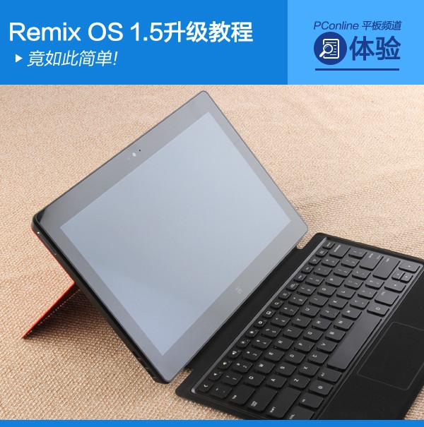 竟如此简单!Remix OS 15开发版升级教程 1