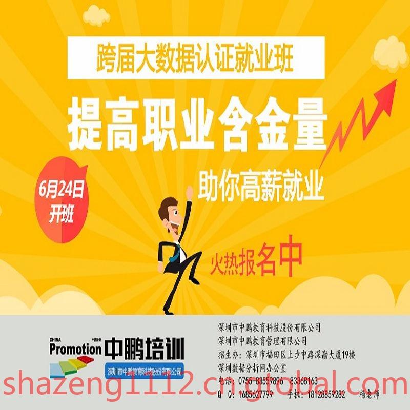 北京数据分析师培训机构哪家实力强 4
