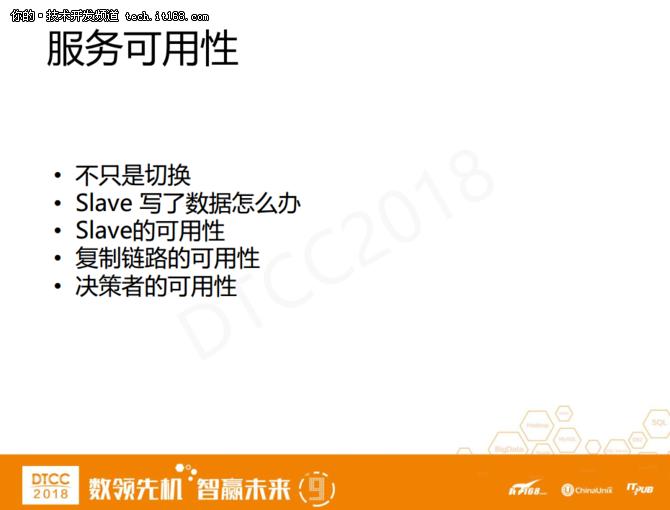 爱可生洪斌:MySQL云数据库架构设计实践 13