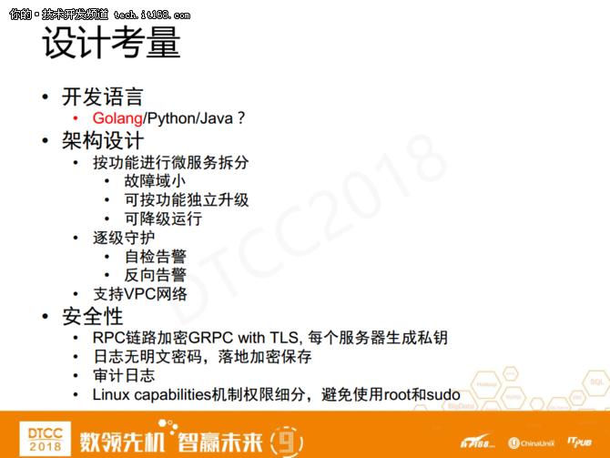 爱可生洪斌:MySQL云数据库架构设计实践 10