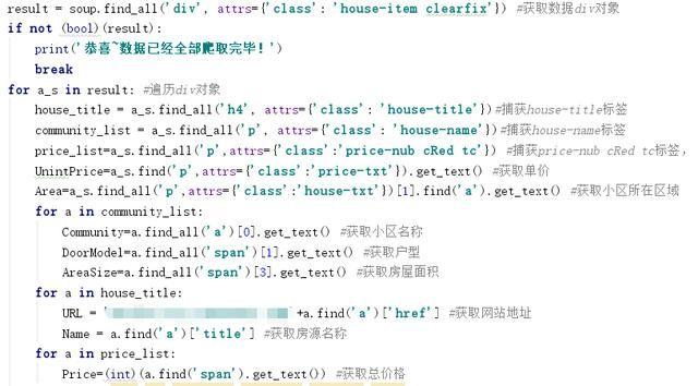 Python爬虫FineBI画图让数据报告更专业一点! 4