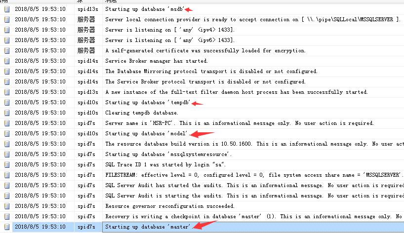 sql server 备份与恢复系列二 事务日志概述 3