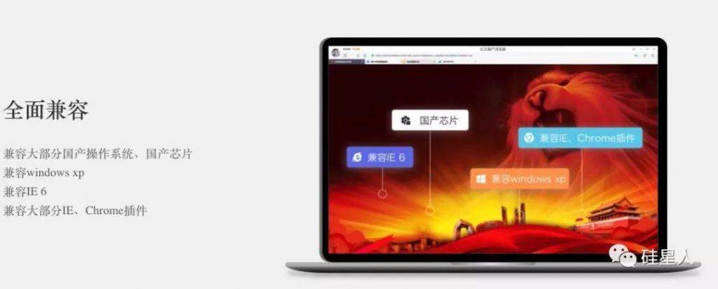 """起底套了个Chrome的壳,融资2.5亿的""""自主国产""""红芯浏览器 6"""